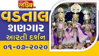 Vadtal Shangar Aarti Darshan || 01-07-2020