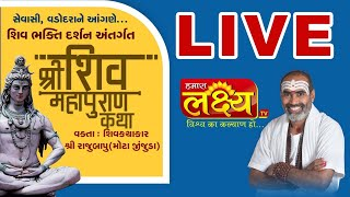 LIVE || Shiv Mahapuran Katha || Pu.Rajubapu || Sevasi, Vadodara || Day 05