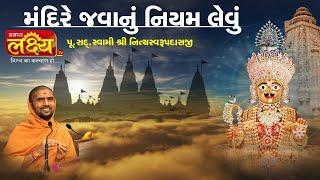 મંદિરે જવાનું નિયમ લેવું || Pu.Sad. Swami Shree Nityaswarupdasji