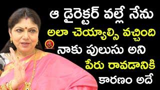 ఆ డైరెక్టర్ వల్లే నేను అలా చెయ్యాల్సి వచ్చింది నాకు పులుసు అని పేరు || Y Vijaya Latest Interview