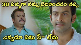 నన్ను బెదిరించడం తప్ప ఏమి పీ**లేదు | Prithviraj Latest Movie Scenes | Bhavani HD Movies