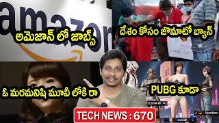 TechNews in telugu 670:AI robot Erica,pubg data in china servers,amazon jobs,Boycott China Zomato