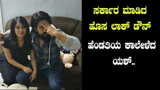 Rocking Star Yash Reaction on New Lock Down | Radhika Pandit | Yash
