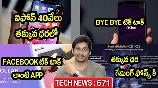 TechNews in telugu 671:tiktok banned,samsung watch 3,iPhone XS Max 40000 ,chingri app,collab