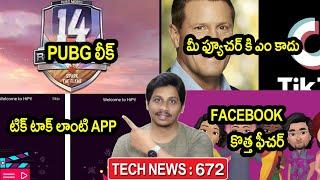 TechNews in telugu 673:PUBG season 14 leaks,tiktok ban,samsung A31,facebook avtar,ola