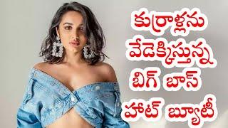 కుర్రాళ్లను వేడెక్కిస్తున్న తేజస్వి | Actress Tejaswi Madivada News New Pic  | Top Telugu TV
