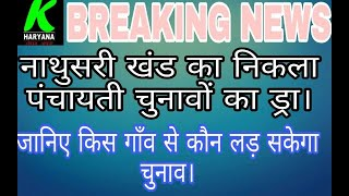 पचायत चुनावों में #Nathusari_Chaupta खंड के निकाले ड्राॅ, जानिए कौन सी पंचायत होगी रिजर्व पूरी डिटेल