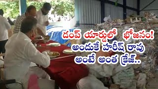 Minister Harish Rao Had Launch at Dump Yard | Telangana News | Top Telugu TV