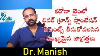 Dr Manish Explains How to Take Care Liver Transplant Patients | Apollo Hospital | Top Telugu TV