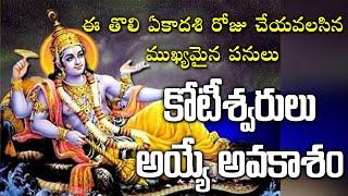 ఈ తొలి ఏకాదశి ప్రత్యేకత | Ekadashi 2020 | Tholi Ekadashi 2020 | Top Telugu TV