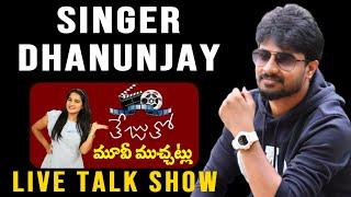 Singer Dhanunjay Interview | Teju tho Movie Muchatlu | Top Telugu TV