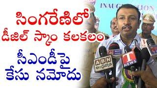 సింగరేణిలో డీజిల్ స్కాం కలకలం.. సీఎండీపై కేసు నమోదు   Singareni CMD Srider   Top Telugu TV