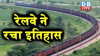 रेलवे ने रचा इतिहास | रेलवे ने बनाई ' Anaconda train |#DBLIVE