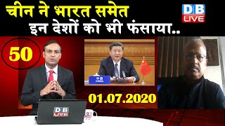 News Point   china के असली game plan को समझिए, india china conflict, india nepal issue,asean #DBLIVE