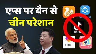 59 Chinese Apps पर Ban लगने के बाद बौखलाये चीन ने उठाया ये बड़ा कदम