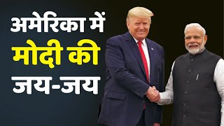 अमेरिकी संसद ने भारत में समर्थन में बिल पेश, चीन को अमेरिका ने दिखाया ठेंगा