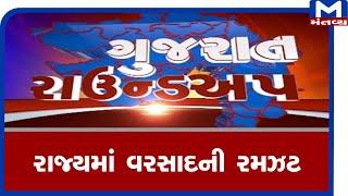 Gujarat roundup (30/06/2020)