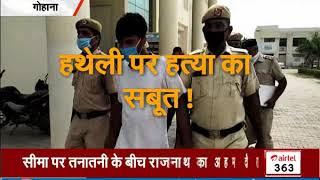 Gohana : मरते-मरते भी पुलिसकर्मी ने निभाया अपना फर्ज देखें कैसे