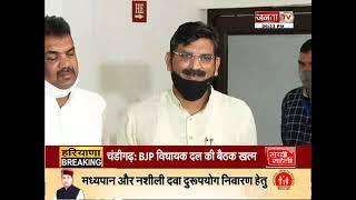 CHANDIGARH : BJP की बैठक हुई खत्म,बरौदा उपचुनाव सहित लिए गए ये फैसले