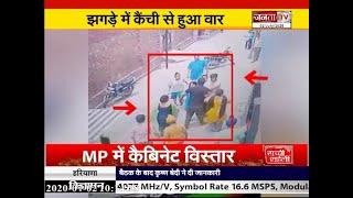 Amritsar में गली लाइट को लेकर दो पक्षों में हुआ झगड़ा, कैंची से किया वार