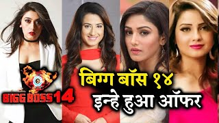 Bigg Boss 14 | Shireen Mirza, Aalisha Panwar, Donal Bisht & Adaa Khan Approached