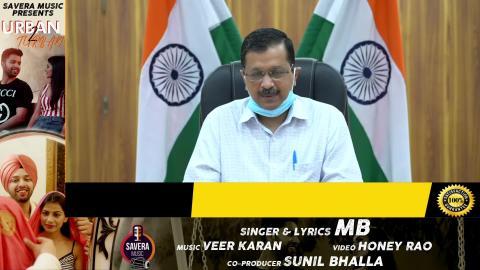 Corona को हराने के लिए Delhi में शुरू हुआ Plasma Bank, CM kejriwal ने लोगों से की अपील