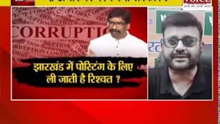 एक्सक्लूसिव :  ट्रांसफर पोस्टिंग का धंधा चला रही है झारखण्ड सरकार : JMM पर BJP का हमला