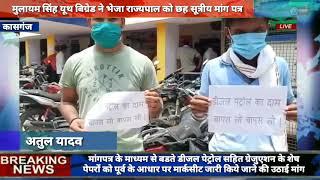 सपा मुलायम सिंह यूथ बिग्रेड ने भेजा राज्यपाल को छह सूत्रीय मांग पत्र...
