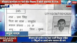 बीएसए कार्यालय पर धरने बैठे शिक्षक ने खोले भ्रष्टाचार के राज