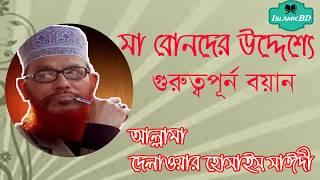 মা বোনদের উদ্দেশ্যে সাঈদীর গুরুত্তপূর্ন ওয়াজ মাহফিল । Allama Delwar Hossain Saidi | Islamic Lecture