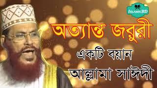 সাঈদী সাহেবের অত্যান্ত জরুরী একটি ওয়াজ । Allama Delwar Hossain Saidi | Bangla Waz mahfil Full Hd