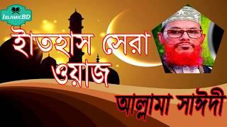 ইতিহাস সেরা ওয়াজ । আল্লামা দেলাওয়ার হোসাইন সাঈদী । Bangla Islamic Lecture | Saidi Waz mahfil