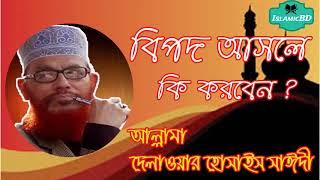 বিপদে করনীয় আমল নিয়ে সাঈদীর বয়ান । Bangla Waz Mahfil | Allama Delwar Hossain Saidi Islamic Lecture