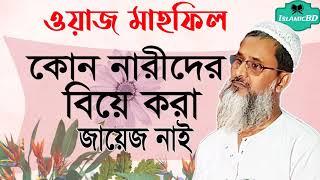 কোন ধরনের নারীদের বিয়ে করা হারাম । বাংলা ওয়াজ মাহফিল । Mufty Abdul Motin New Bangla Waz Mahfil