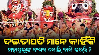 Must Watch! | All About Daitapati & Rath Yatra