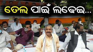 Congress stages Dharana against Fuel Price Hike in Bhubaneswar | କାହିଁକି ରାଗିଲେ ସୁର ଭାଇ?