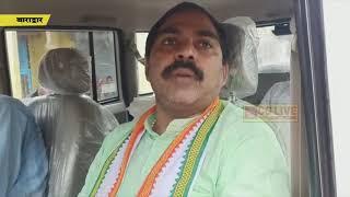 बाराद्वार रेलवे फाटक में लगता है जाम, कांग्रेस जिलाध्यक्ष ने की ओव्हर ब्रिज की मांग cglivenews