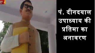 Rampur | Pandit Deendayal Upadhyay की प्रतिमा का अनावरण, केंद्रीय मंत्री Mukhtar Abbas Naqvi | JANTV