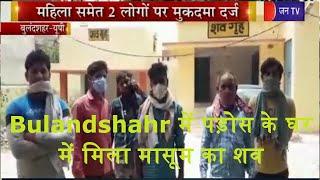 Bulandshahr-UP | पड़ोस के घर में मिला मासूम का शव , महिला समेत 2 लोगो पर मुकदमा दर्ज