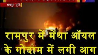 Rampur | मेंथा ऑयल के गोदाम में लगी आग , कड़ी मशक्कत के बाद पाया  गया  काबू | JAN TV
