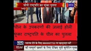 Jaipur | चीन के उपकरणों की जलाई होली , फुका चीनी राष्ट्रपति का पुतला | JANTV |