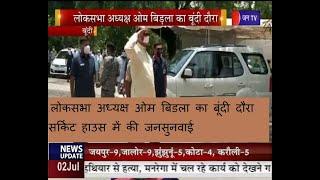 Rajasthan Bundi | लोकसभा अध्यक्ष ओम बिडला का बूंदी दौरा सर्किट हाउस में की जनसुनवाई |
