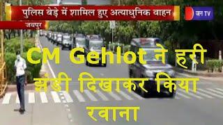 Jaipur | Police बेड़े में शामिल हुए अत्याधुनिक वाहन, CM Gehlot ने हरी झंडी दिखाकर किया रवाना | JAN TV