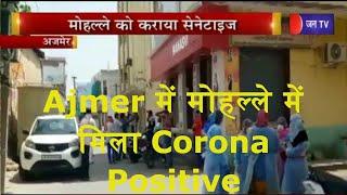 Ajmer |  मोहल्ले में मिला Corona Positive, मोहल्ले को कराया सेनेटाइज | JAN TV