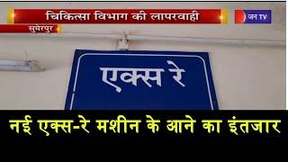 Sumerpur | medical Department की लापरवाही, नई एक्स-रे मशीन के आने का इंतजार