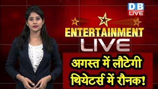 फिर पटरी पर लौटती Entertainment Industry | कब खुलेंगे Cinema Hall | Theatres to open soon | #DBLIVE