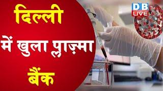 CM Arvind Kejriwal ने किया Delhi Plasma Bankका शुभारंभ | Delhi में खुला प्लाज़्मा बैंक | #DBLIVE