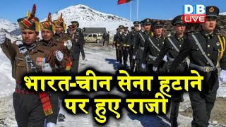 India-China सेना हटाने पर हुए राजी | दोनों देशों के बीच जल्द तनाव खत्म होने के आसार |#DBLIVE