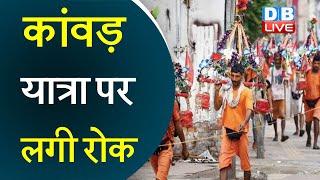 कांवड़ यात्रा पर लगी रोक| kawad Yatra Update | Kawad Yatra 2020 | #DBLIVE