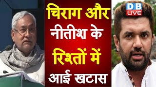 Chirag Paswan और Nitish Kumar के रिश्तों में आई खटास | bihar news | #DBLIVE